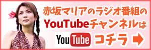 赤坂マリアのラジオ番組のYouTubeチャンネルはコチラ
