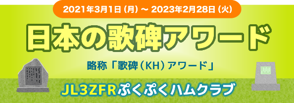 日本の歌碑アワード 略称「歌碑(KH)アワード」